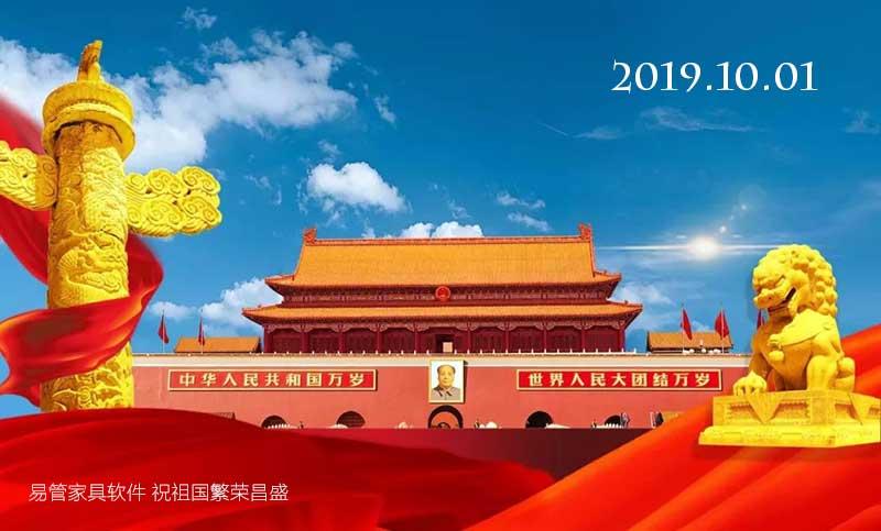 关于2019年国庆节放假安排的通知