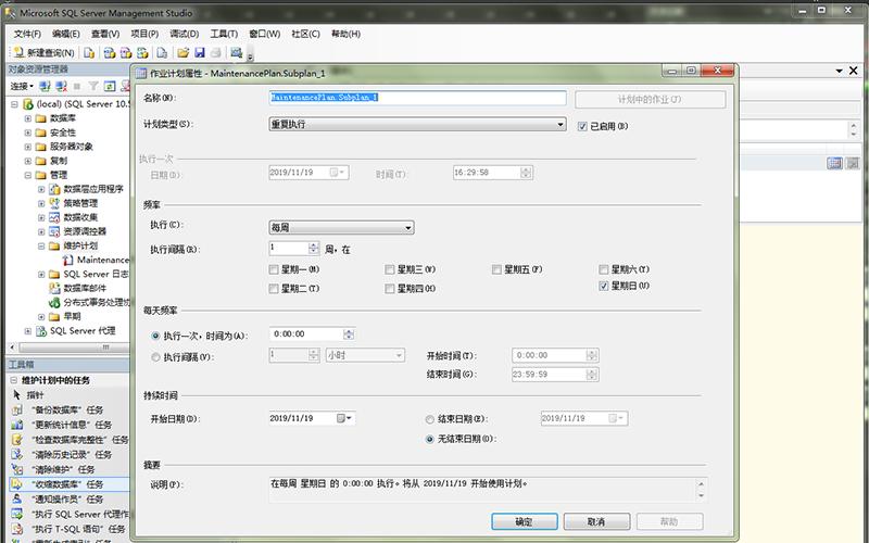SQL2008设置自动收缩数据库