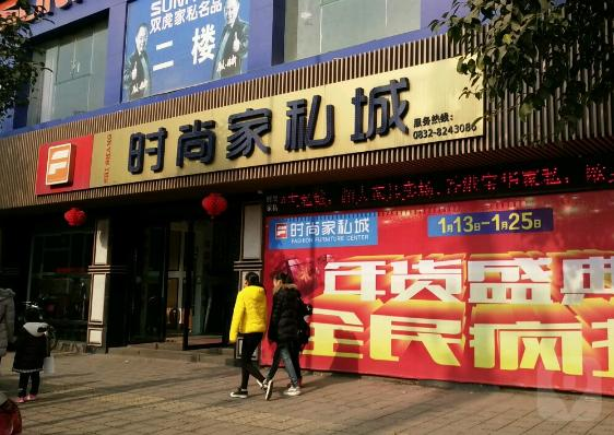 四川内江威远时尚家私使用易管家具软件
