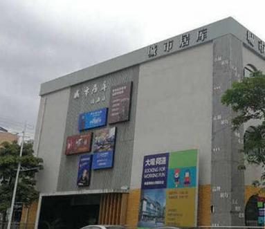 珠海城市居库使用易管E8家具软件