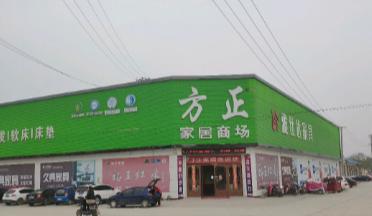 山东济阳方正家居商场使用易管家具软件