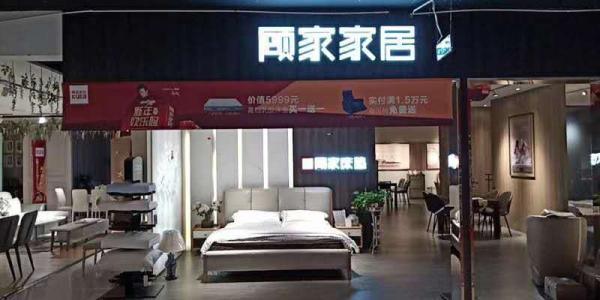 安徽舒城顾家家居使用易管E8家具软件