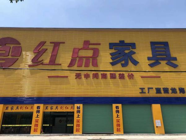 福建漳州红点家具使用易管E8家具软件