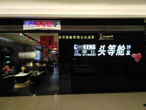 湖南宁乡芝华仕使用易管E8家具软件