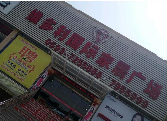 福建福鼎维多利家居广场使用易管E8家具软件