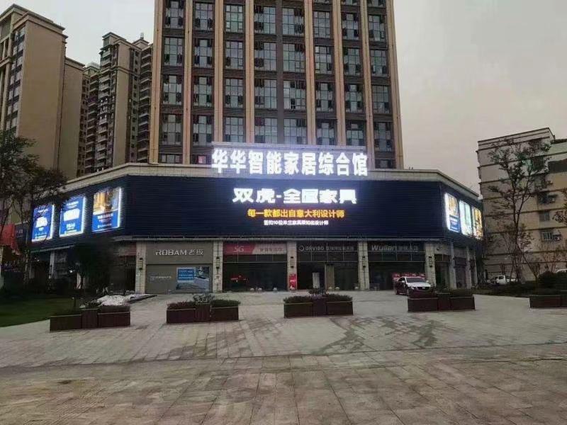 四川富顺华华物资公司使用易管E8家具软件